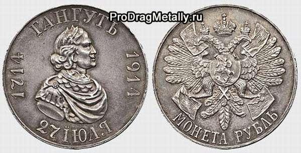 Гангутский рубль 1914 года
