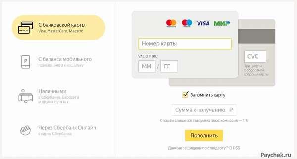 как перевести деньги с карты сбербанка на яндекс кошелек через телефон видео ипотека с материнским капиталом как первоначальный взнос банки 2020 в нальчике