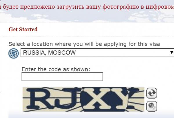 Выбор места подачи заявки