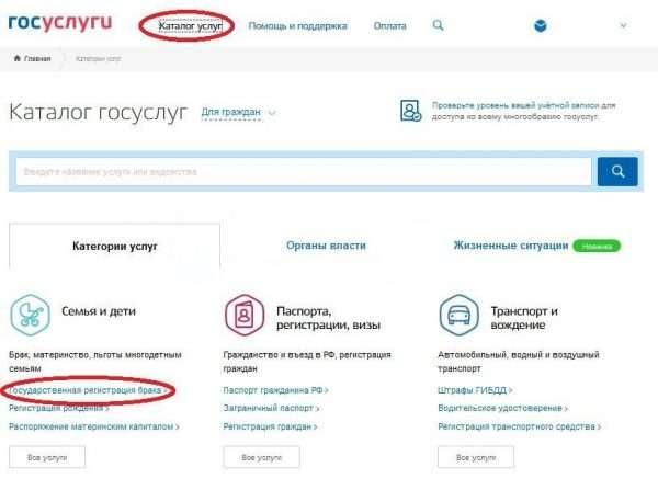 Страница портала «Категории услуг»