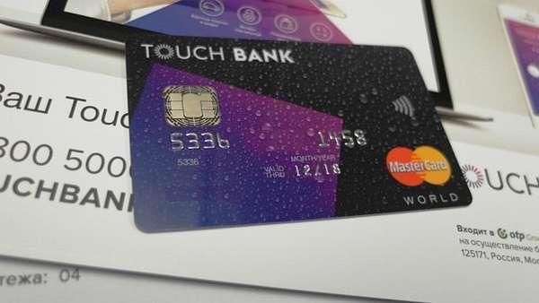 тач банк кредитная карта как пользоваться кредиты под залог автомобиля в банке