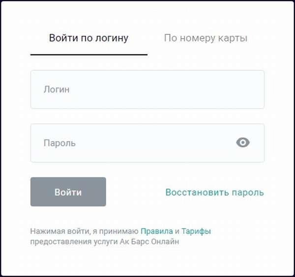 АК Барс Онлайн банк личный кабинет