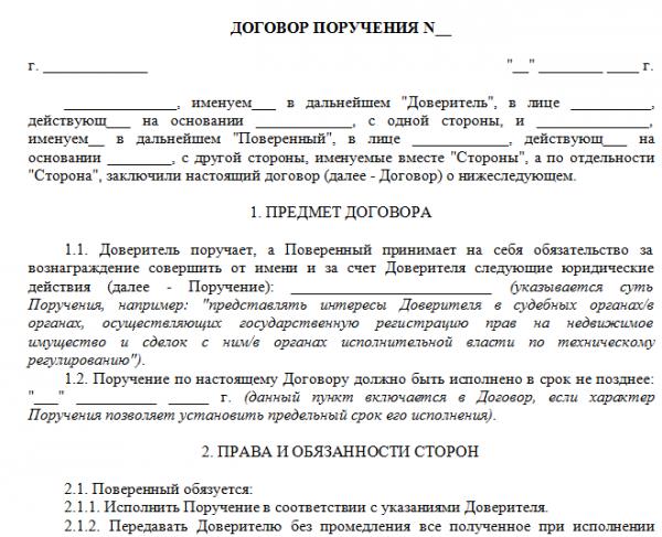 Фрагмент образца договора поручения