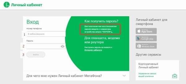 Как подключить и отключить тариф «Включайся слушай» на Мегафоне? Подробное описание тарифа и отзывы