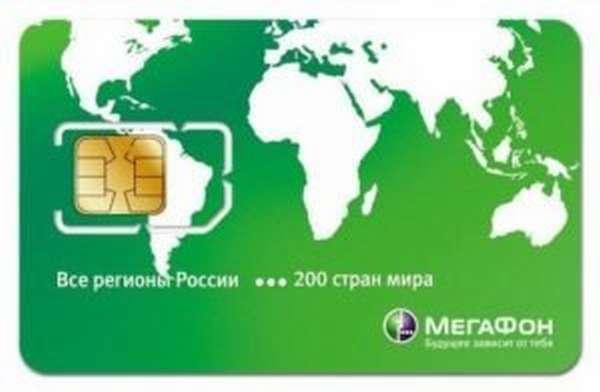 «Весь мир» от Мегафон