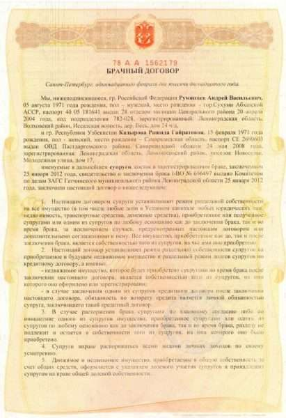 Пример брачного договора