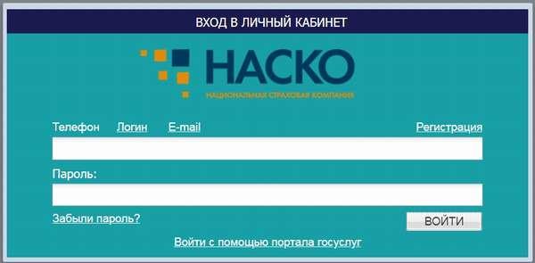 Онлайн ОСАГО страховой компании НАСКО 2019: как рассчитать стоимость электронного полиса онлайн, калькулятор