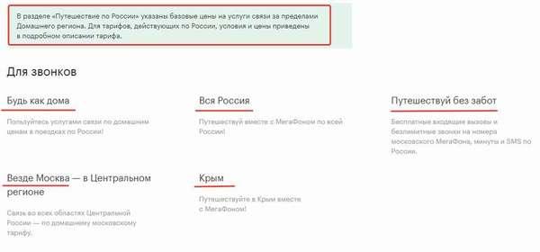 Тарифы и опции Мегафон для роуминга по России