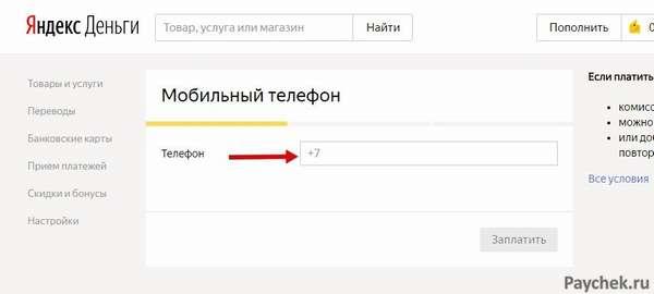 Оплата услуг мобильной связи через в Яндекс.Деньги