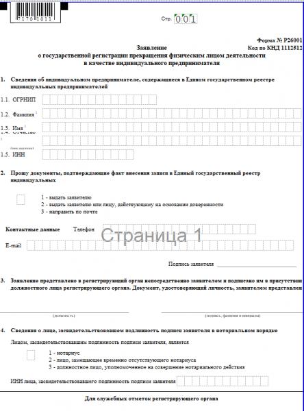 Форма заявления Р26001