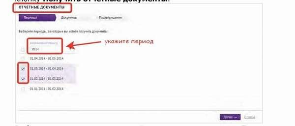 Отчетные документы в личном кабинете Мегафон для корпоративных клиентов