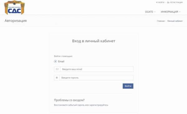 Электронный полис онлайн-ОСАГО СДС 2019: как рассчитать стоимость, калькулятор и как оформить