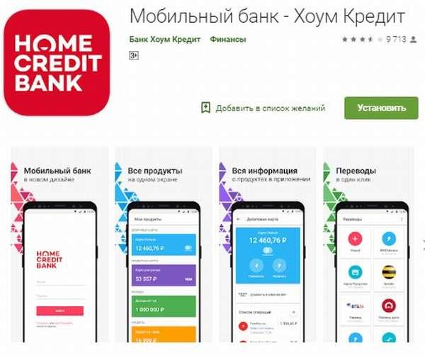 Хоум Кредит личный кабинет