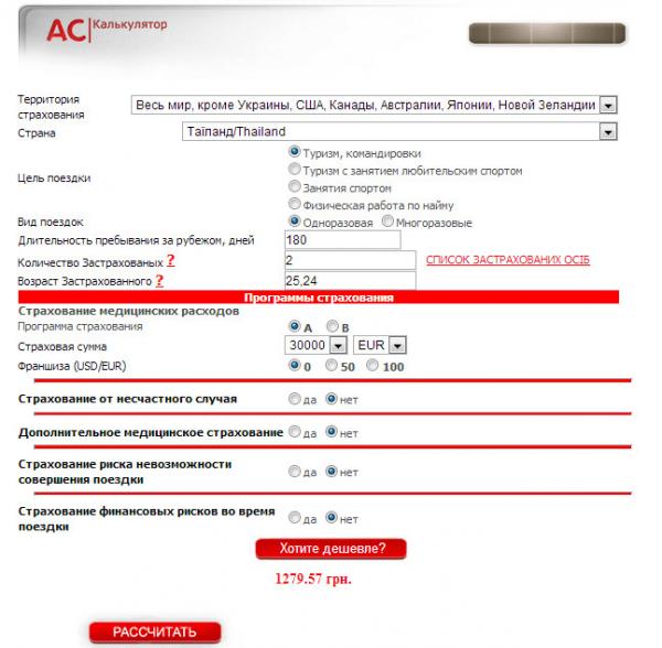 Скриншот сайта АС-калькулятор