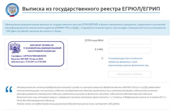 Официальная документальная выписка из государственного реестра ЕГРЮЛ/ЕГРИП