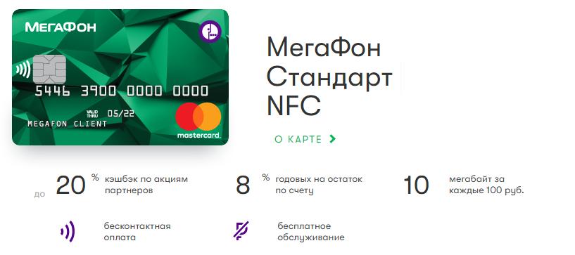Тарифы и возможности банковской карты Мегафон