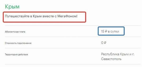 Сколько стоит роуминг в Крыму на Мегафоне?