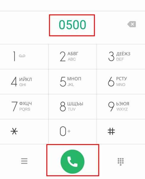 Номер телефона поддержки Мегафон по опции &quot,Будь на связи&quot,