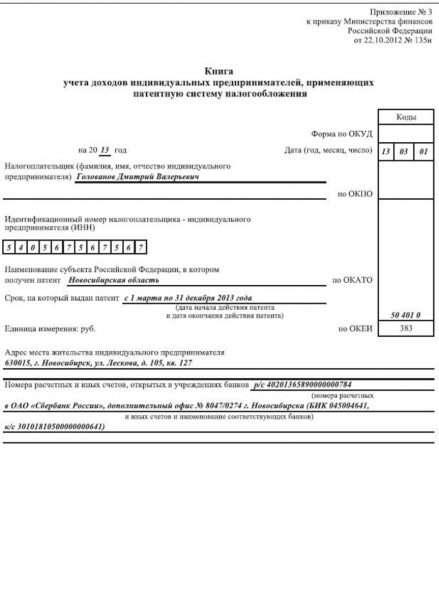 Титульный лист (ИП на патенте)