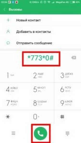 Как отключить автоплатеж на Мегафоне по ussd-запросу?
