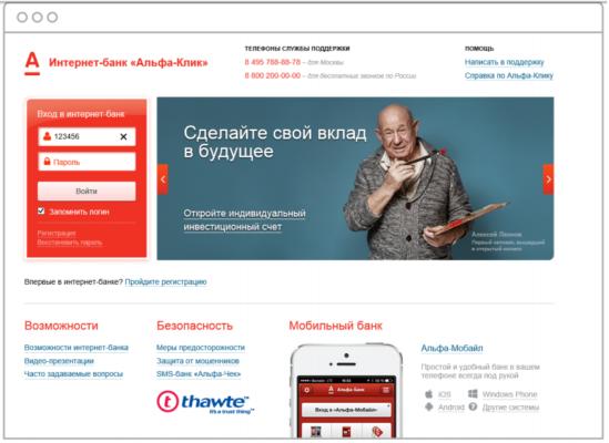 альфа банк телефон оператора