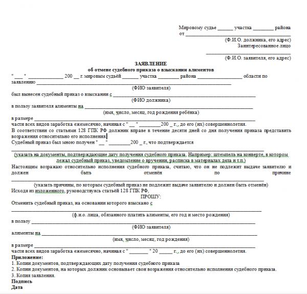 Заявление об отмене приказа