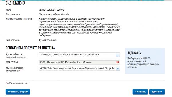 Сайт ФНС: реквизиты налоговой инспекции