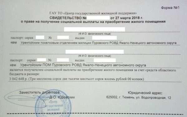 Свидетельство о праве на получение социальной выплаты на приобретение жилья, выданной в Ямало-Ненецком автономном округе