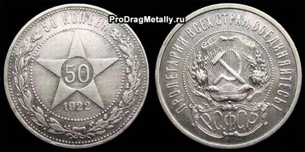 Fdthc-htdthc 50 копеек 1922 года серебром