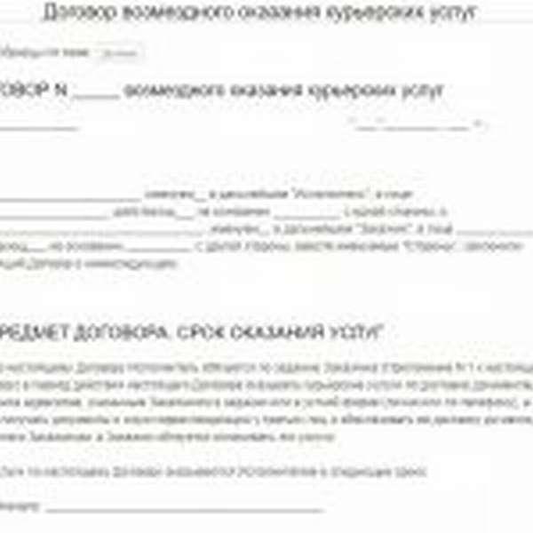 Скрин примера договора на курьерские услуги 1