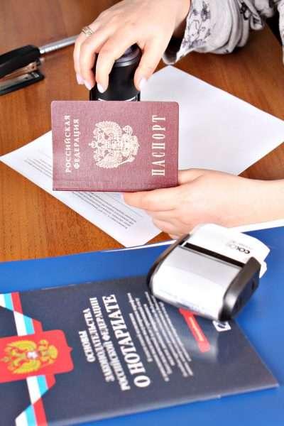 нотариальное удостоверение