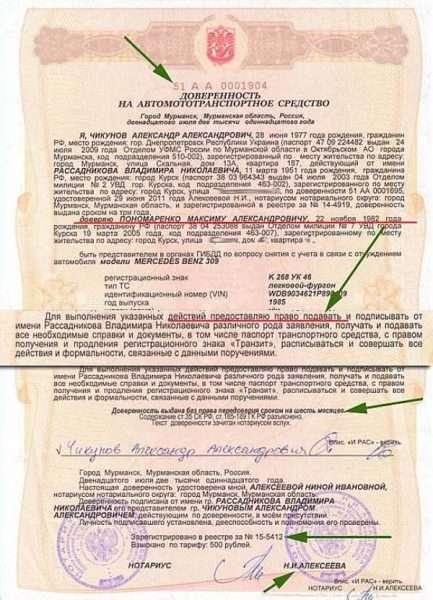 Генеральная доверенность на автомобиль в РФ