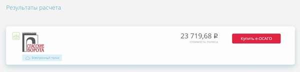Электронный полис ОСАГО Спасские ворота: условия, стоимость, калькулятор и как оформить онлайн