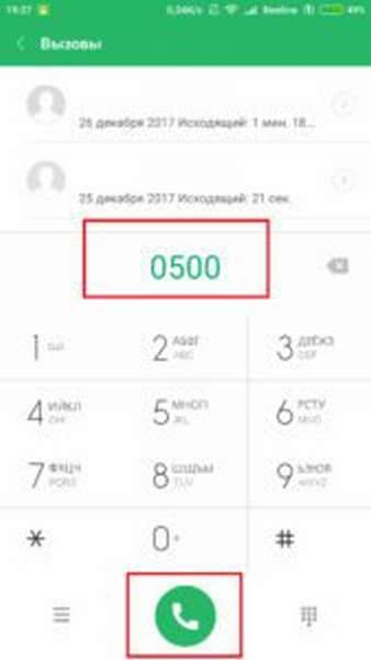 Как выполнить вход по номеру телефона в личный кабинет Мегафон?