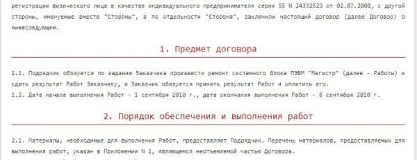 Раздел о предмете договора