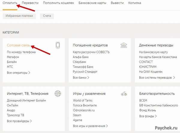 как перевести деньги с телефона на киви кошелек в казахстане банки дающие кредит без кредитной истории без поручителей и справок