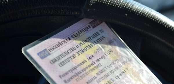 Свидетельство о регистрации ТС и руль автомобиля
