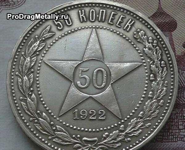 50 копеек 1922 года серебром