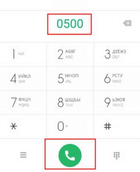 Как подключить либо отключить опцию международного роуминга «Весь мир» Мегафон?