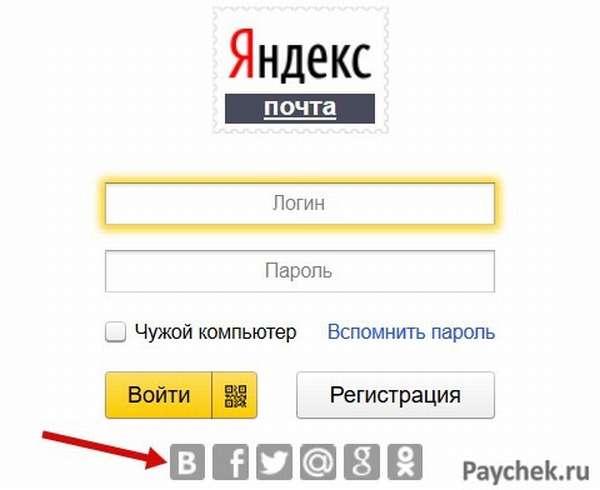 Регистрация Яндекс почты при помощи социальных сетей