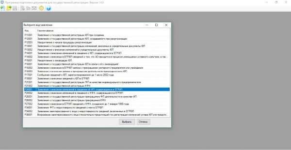 Подготовка пакета документов для государственной регистрации — интерфейс программы