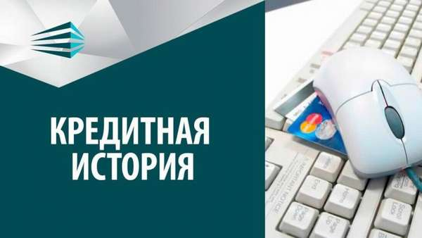 получить выписку из бки бесплатно онлайн срок кредита