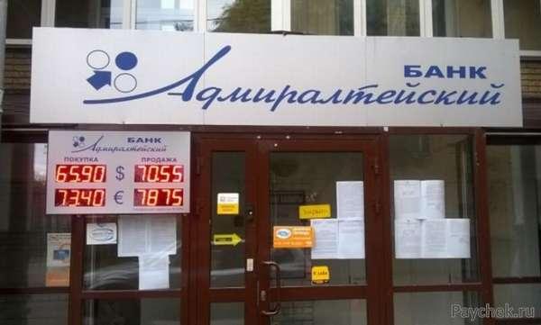 Адмиралтейский банк