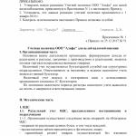 УП ООО 1