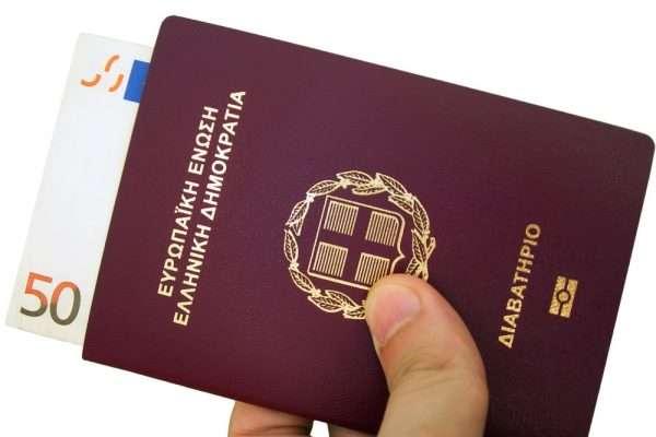 Паспорт Греции