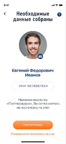 Скриншот 6 приложения «Мой налог»