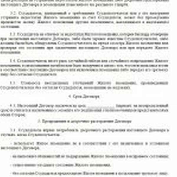 Образец ДБП (стр. 2)