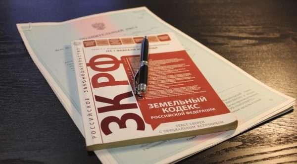 Земельный кодекс РФ на столе
