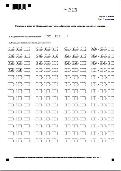 Пример заполнения листа «А» заявления о регистрации ИП