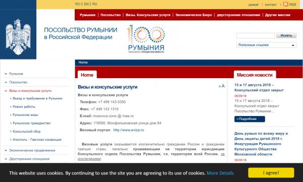Сайт румынского посольства в Москве